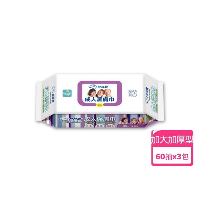 【拭拭樂】成人潔膚濕巾(60抽-3包入)