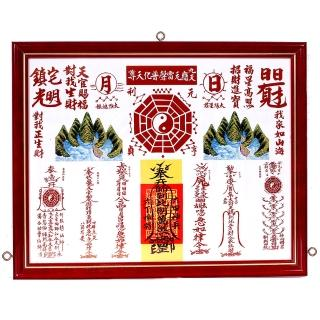 【開運陶源】乾坤太極圖大 乾坤八卦圖(寬x高/38x30cm)