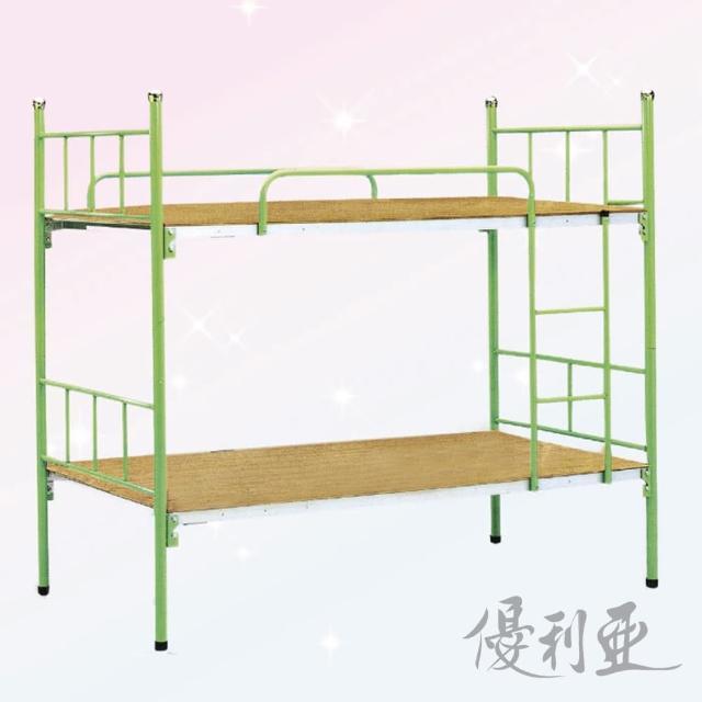 【優利亞-蘋果綠簡約】單人3尺雙層鐵床(不含床墊)
