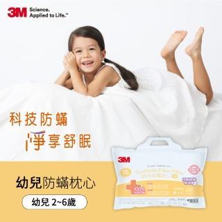 【3M】淨呼吸幼兒防蹣枕心-附純棉枕套(2-6歲適用)