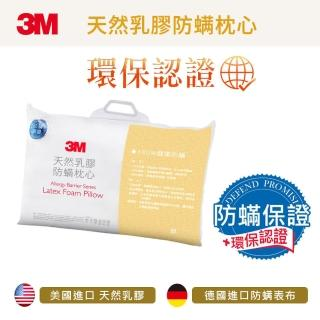 【3M】淨呼吸健康防蹣枕心(天然乳膠枕)