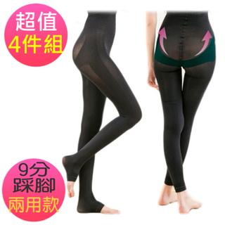 【RIZ日麗姿】7段加壓全腳修飾280D平腹美尻高腰褲-4件組(9分/踩腳兩用款)