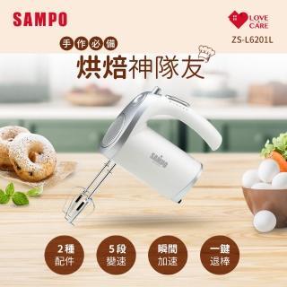 【SAMPO聲寶】古典手持食物攪拌器(ZS-L6201L)
