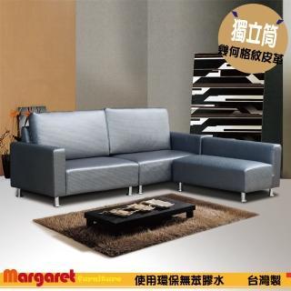 【Margaret】立體幾何獨立筒L型沙發(贈沙發保養油)