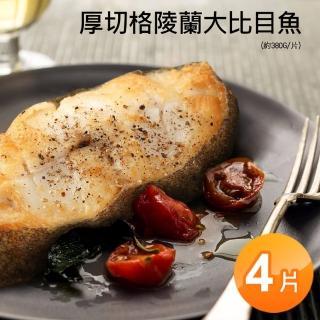 【優鮮配】嚴選中段厚切冰島扁鱈魚4片(約380g/片)