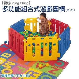 【親親Ching Ching】多功能組合式遊戲圍欄(PY-01)