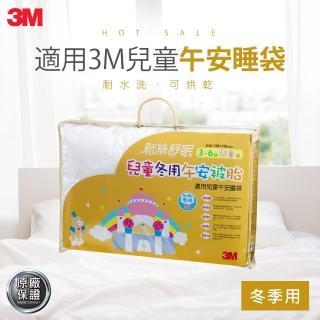 【3M】新絲舒眠兒童午安被睡袋被胎(冬季用)