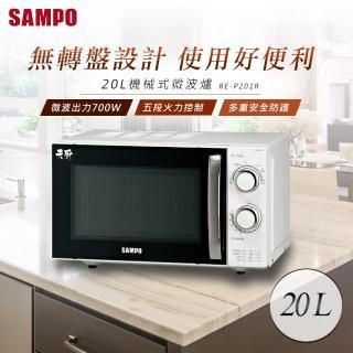 【SAMPO聲寶】20L機械式無轉盤微波爐(RE-P201R)