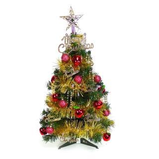 【聖誕裝飾品特賣】台灣製可愛2尺/2呎(60cm經典裝飾聖誕樹紅蘋果金色系裝飾)