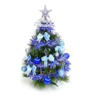 【聖誕裝飾品特賣】台灣製2尺/2呎(60cm 特級松針葉聖誕樹 +藍銀色系裝飾組 +LED50燈彩色燈串)