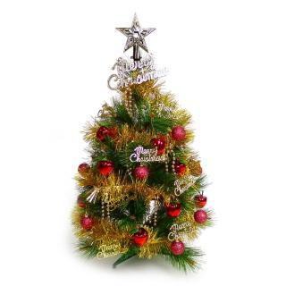【聖誕裝飾品特賣】台灣製2尺/2呎(60cm 特級松針葉聖誕樹 +紅蘋果金色系裝飾組 +LED50燈彩色燈串)