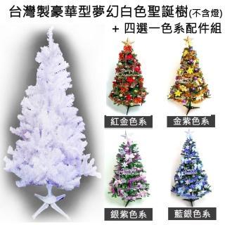 【聖誕裝飾品特賣】台灣製造6呎-6尺(180cm豪華版夢幻白色聖誕樹+飾品組(不含燈)