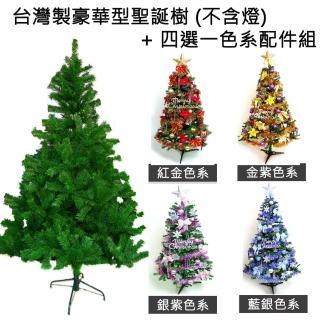 【聖誕裝飾特賣】台灣製造5呎/5尺(150cm豪華版綠聖誕樹 +飾品組不含燈)