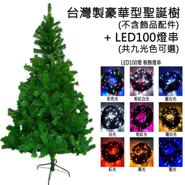 【聖誕裝飾特賣】台灣製造7呎-7尺(210cm豪華版綠聖誕樹-不含飾品+100燈LED燈2串 附控制器跳機)