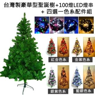 【聖誕裝飾特賣】台灣製造7呎/7尺(210cm豪華版綠聖誕樹+飾品組+100燈LED燈2串 附控制器跳機)