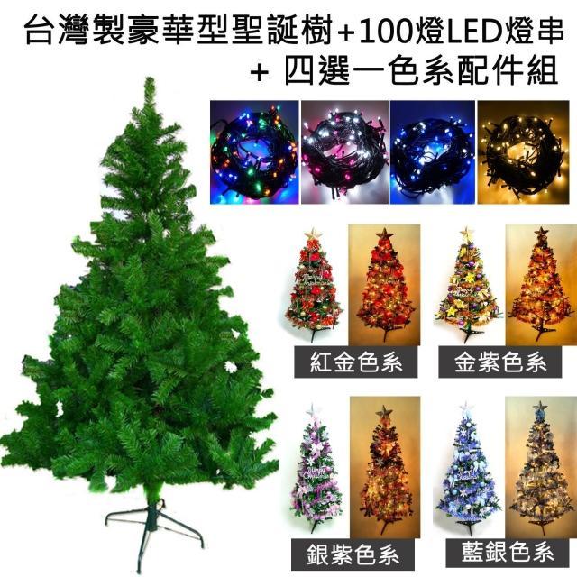 【聖誕裝飾特賣】台灣製造7呎-7尺(210cm豪華版綠聖誕樹+飾品組+100燈LED燈2串 附控制器跳機)