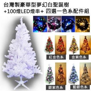 【聖誕裝飾特賣】台灣製造7呎/7尺(210cm豪華版夢幻白色聖誕樹+飾品組+100燈LED燈2串 附控制器跳機)