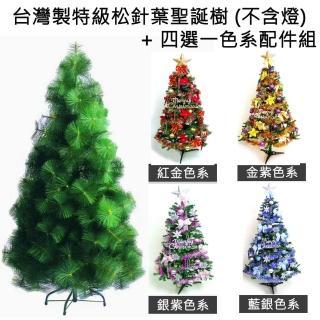 【聖誕裝飾特賣】台灣製造7呎/7尺(210cm特級綠松針葉聖誕樹+飾品組(不含燈)