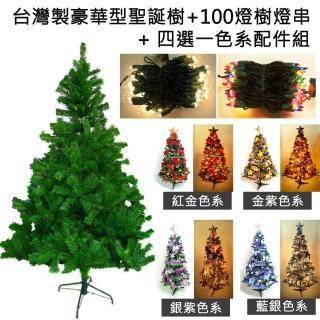 【聖誕裝飾特賣】台灣製造7呎/7尺(210cm豪華版綠聖誕樹+飾品組+100燈鎢絲樹燈3串)