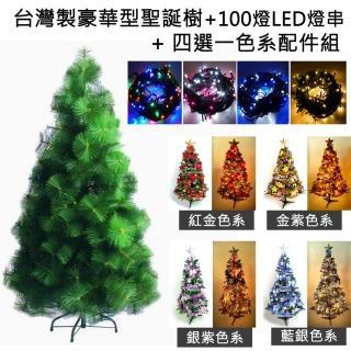 【聖誕裝飾特賣】台灣製造8呎/8尺(240cm特級綠松針葉聖誕樹-含飾品組+100燈LED燈4串 附跳機控制器)