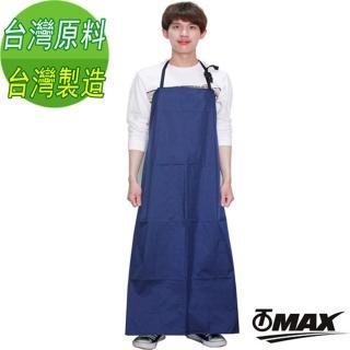 【omax】新尼龍雙層防水圍裙