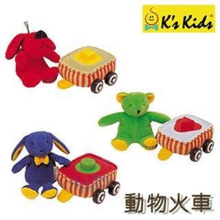【Ks Kids】動物火車