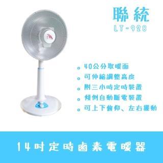 【聯統】14吋桌立鹵素燈電暖器(LT-928)