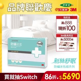 【3M】淨呼吸防蹣棉被套(雙人6X7)