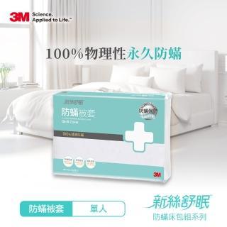 【3M】淨呼吸防蹣棉被套(單人5X7)