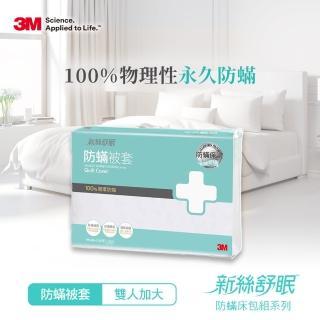 【3M】淨呼吸防蹣棉被套(雙人加大8X7)