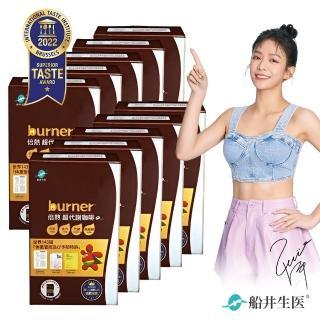 【burner倍熱】超代謝咖啡十盒團購熱銷組(快速)