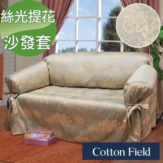【棉花田】光燦-緹花三人沙發便利套(古金色)