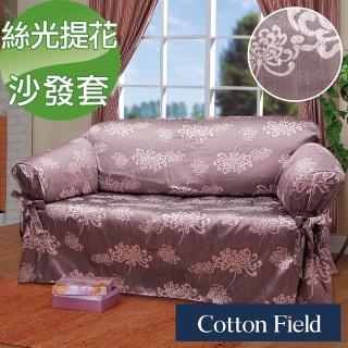 【棉花田】光燦-緹花單人沙發便利套(藕紫色)