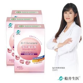 【Ido醫朵】植萃蔓越莓三盒私密保養組(快速)
