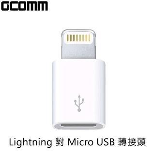 【GCOMM】Apple Lightning to MicroUSB 轉接器