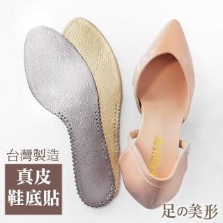 【足的美形】真皮鞋墊替換貼(2雙入)