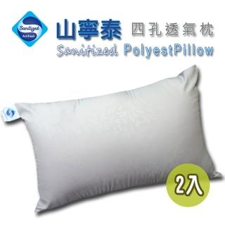 【ATIZ亞迪斯】四孔透氣防蹣抗菌枕2入(白色壓花)