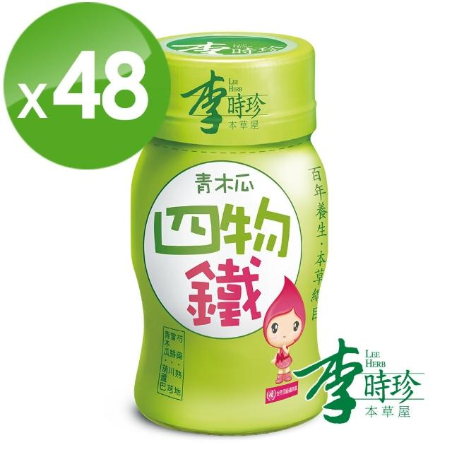 【李時珍】青木瓜四物飲(48瓶)