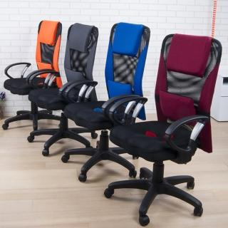 《BuyJM》艾爾3D高背護腰辦公椅