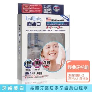 【FastWhite齒速白】牙托牙齒美白組360度貼近更白更強效(非美白貼片)