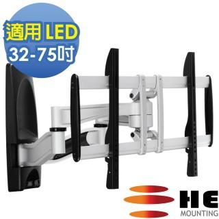 【HE】HE 32-75吋LED薄型電視雙臂拉伸式壁掛架(H6041A)