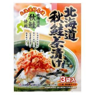 【北海大和】北海道秋鮭茶漬(22.5g)