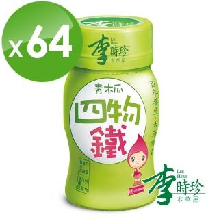 【李時珍】青木瓜四物鐵(共64瓶)