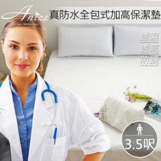 【A-nice】3M 防水全包式加高保潔墊(3.5呎/專利認證)
