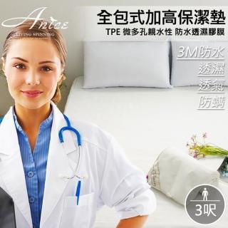 【A-nice】3M 防水全包式加高保潔墊(3呎/專利認證)