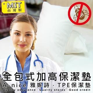 【A-nice】3M 防水防蹣全包式保潔枕墊(一對兩入)