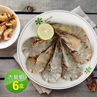 【優鮮配】鮮美大草蝦6盒(10尾裝/盒/約380g)