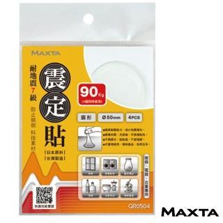 ~MAXTA~震定貼科技素材Φ50mm^(圓形 4枚入^)