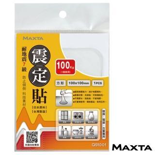 ~MAXTA~震定貼抗震素材100^~100mm^(方形 1枚入^)