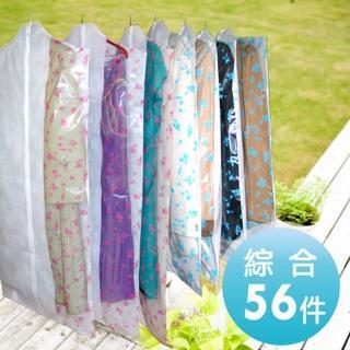 【超值綜合組】拉鍊式衣物防塵套16包(56件)